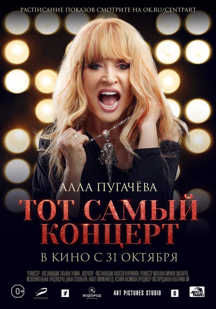 Постер Алла Пугачева. Тот самый концерт