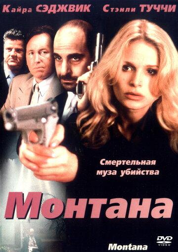 Монтана (1998)