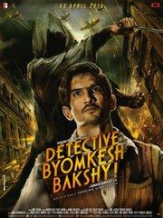 Смотреть Детектив Бёмкеш Бакши (2015) в HD качестве 720p