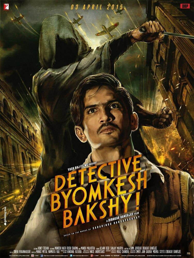 Детектив Бемкеш Бакши (2015)