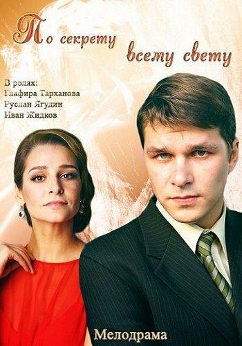 По секрету всему свету (сериал)