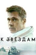 К звездам (2019)