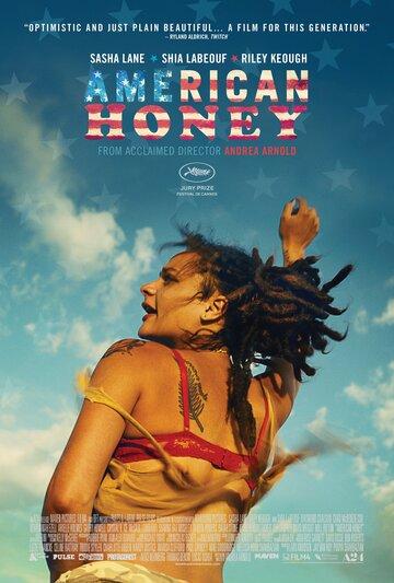 Американская милашка (American Honey)