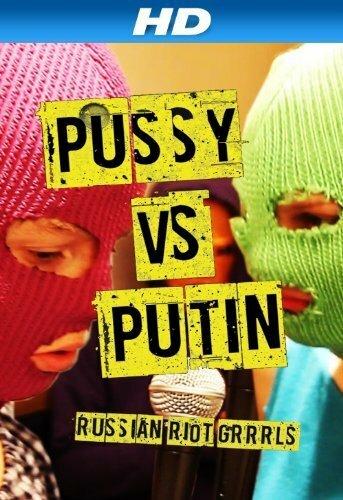 Pussy против Путина