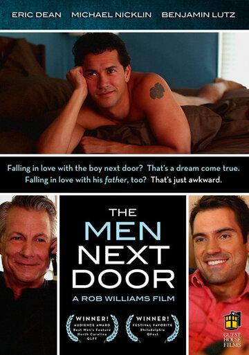 Мужчины по соседству 2012 | МоеКино