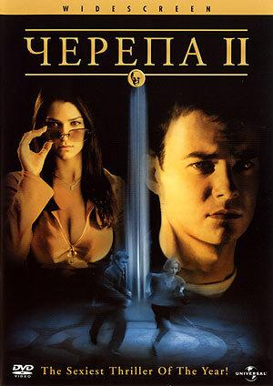 Черепа 2 (2002)