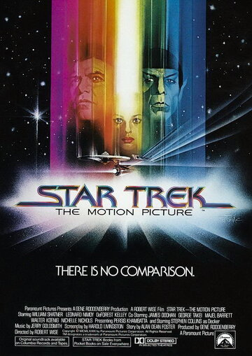 �������� ����: ����� (Star Trek: The Motion Picture)