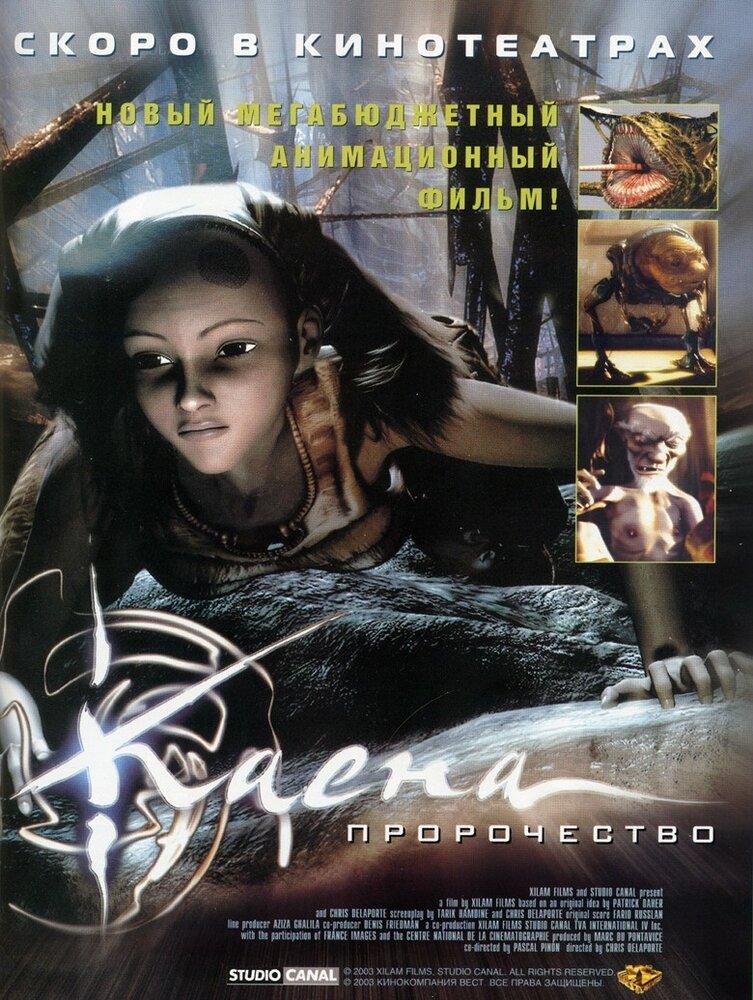 Каена: Пророчество 2003