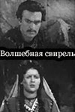 Волшебная свирель (1956)