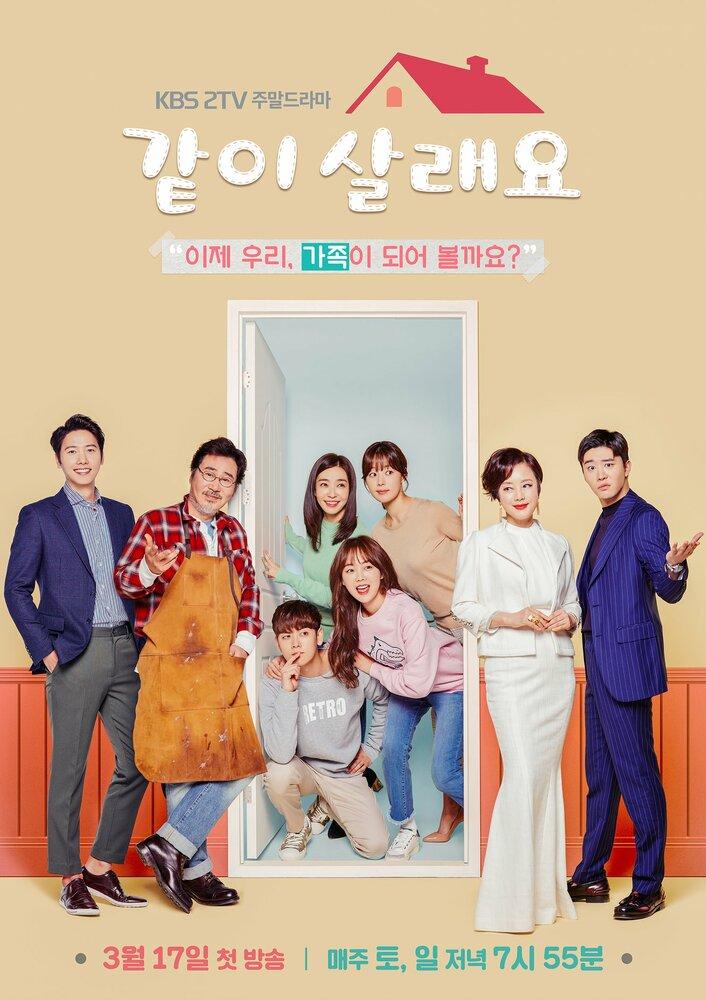 1111080 - Жить вместе ✦ 2018 ✦ Корея Южная