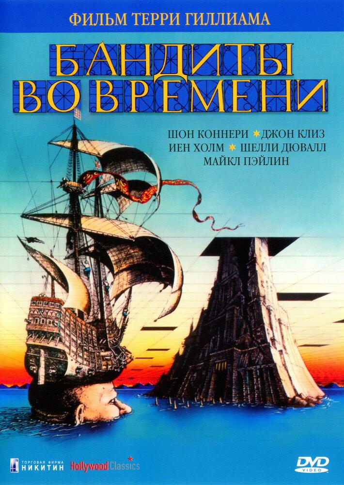 Бандиты во времени / Time Bandits (1981)