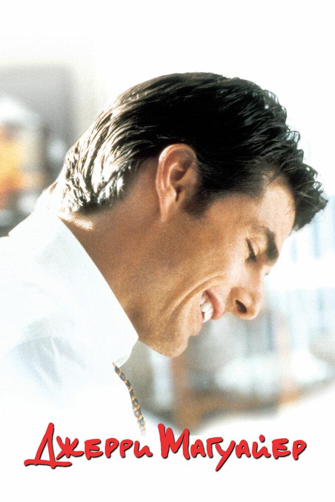 Джерри Магуайер | Jerry Maguire | Смотреть онлайн HD