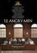 12 разгневанных мужчин (1997)