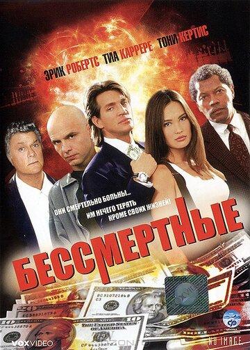 Бессмертные (1995) полный фильм