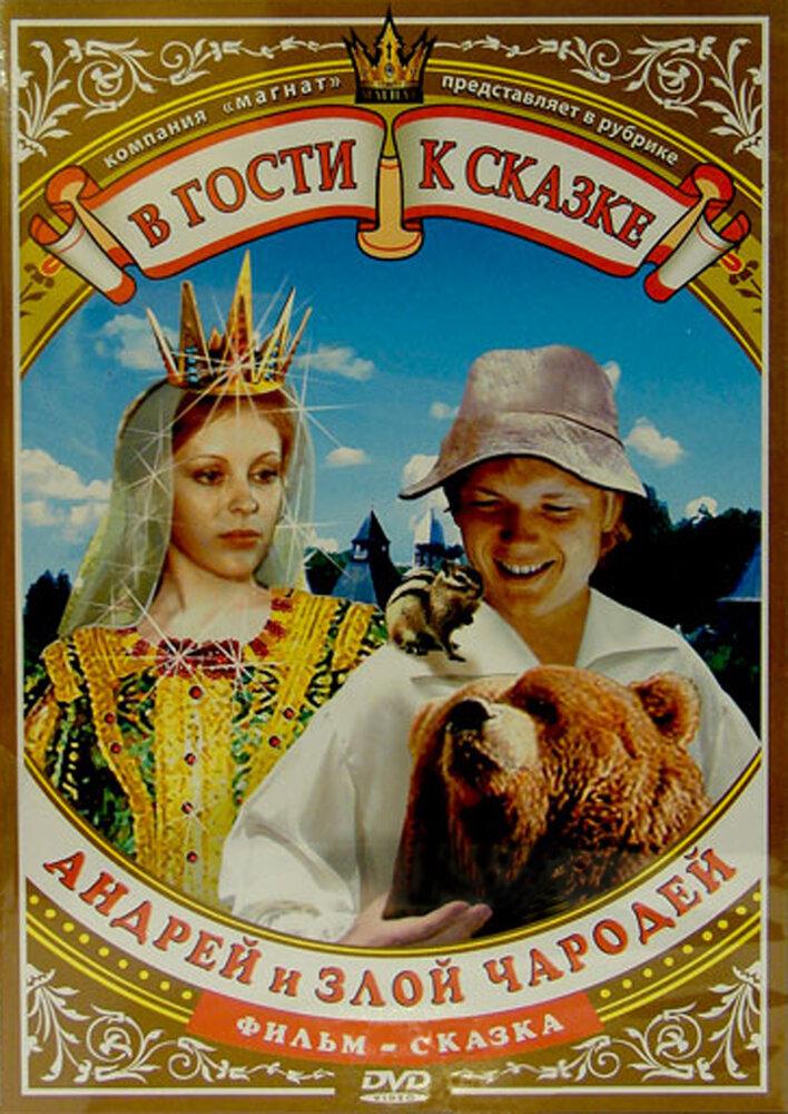 Фильмы Андрей и злой чародей смотреть онлайн