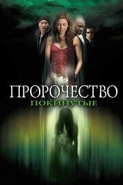 Пророчество 5: Покинутые
