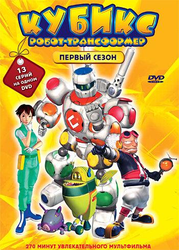 Кубикс: Робот-трансформер (2001) полный фильм онлайн