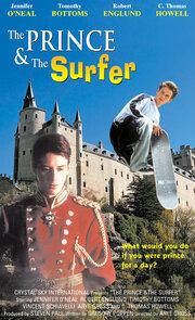 Смотреть онлайн Принц и серфер