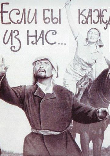 Если бы каждый из нас (1961) полный фильм
