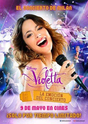 Виолетта на концерте