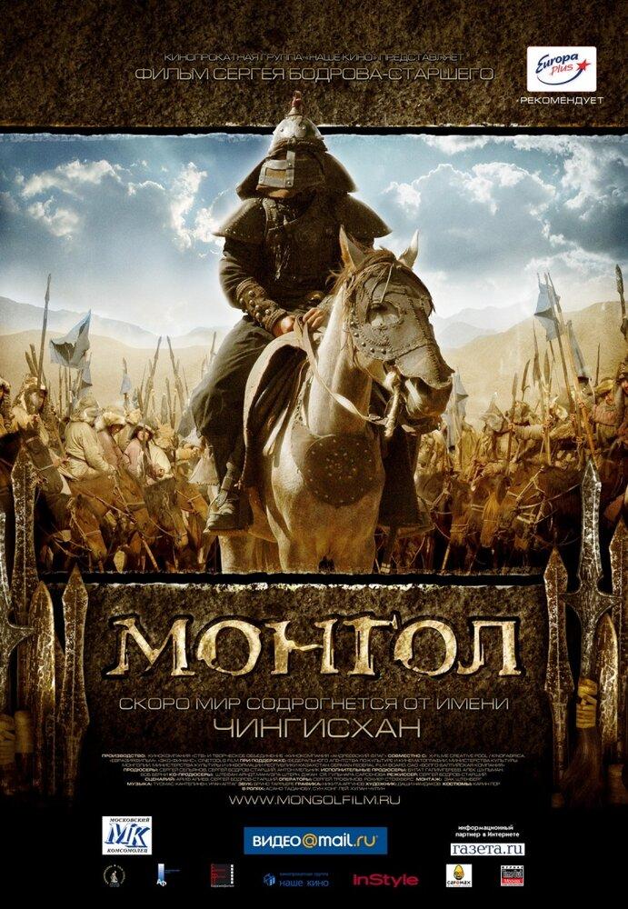 монгол фильм 2007 скачать торрент