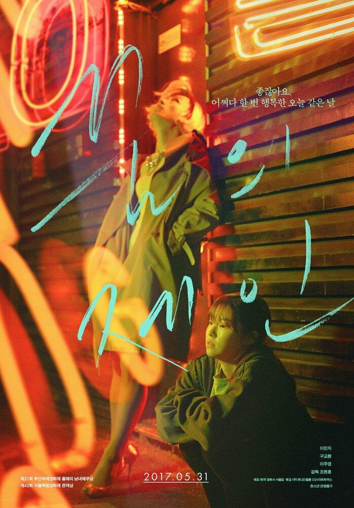 1045290 - Мечта Джейн ✸ 2017 ✸ Корея Южная
