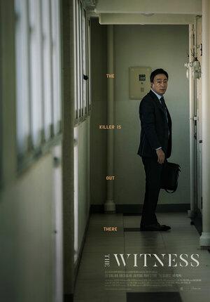 Свидетель  (2018)