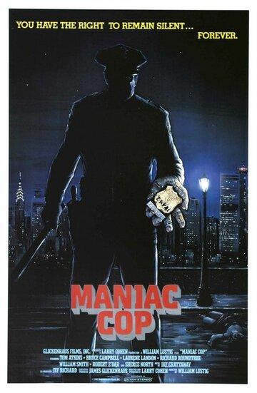 Постер к фильму Маньяк-полицейский (1988)