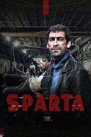 Sпарта (2017)