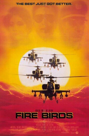 Огненные птицы 1990