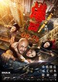 Приключения в Гонконге