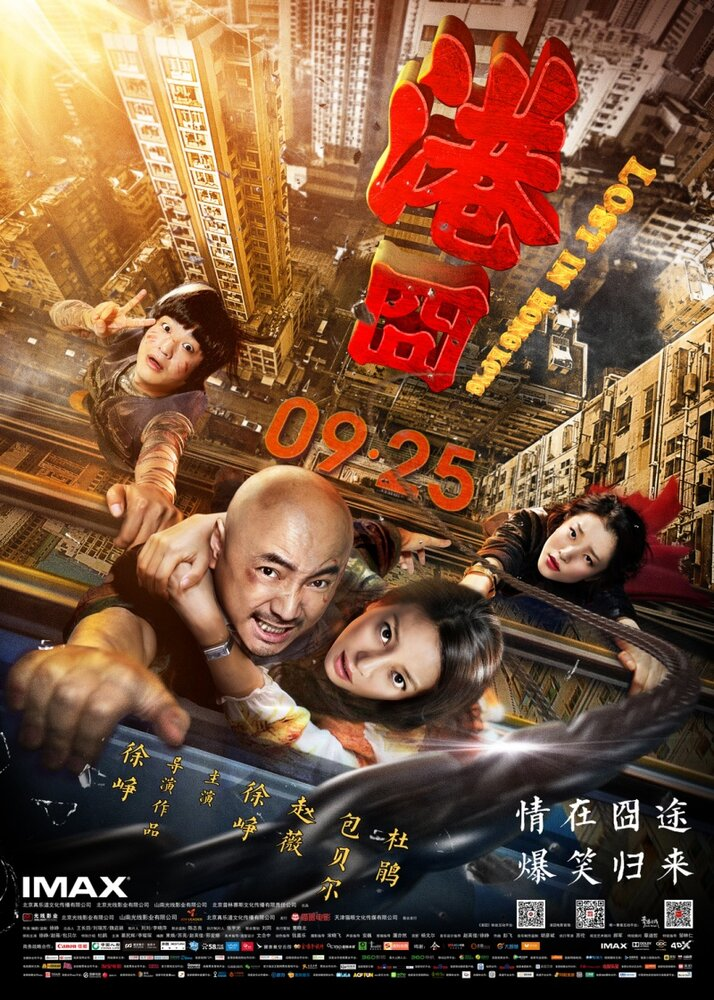 Фильмы Приключения в Гонконге