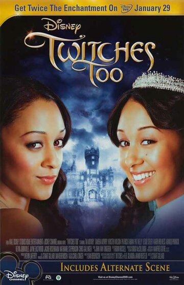 Ведьмы-близняшки 2 (ТВ)