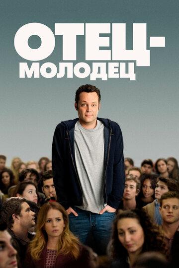 Отец-молодец (2013)