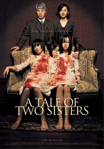 ორი დის ისტორია / A Tale of Two Sisters / История двух сестер (ქართულად),[xfvalue_genre]