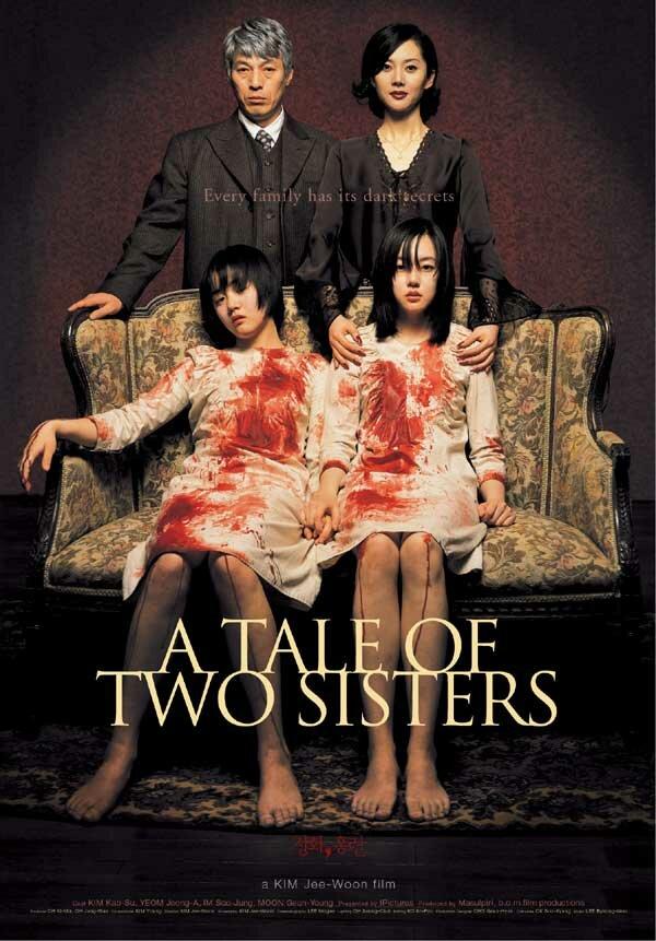 вебал двух сестер
