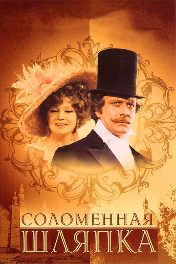 Соломенная шляпка (Solomennaya shlyapka)