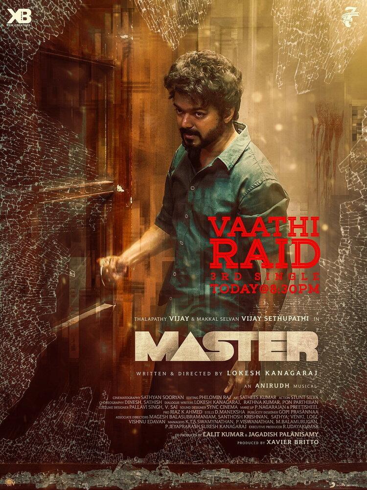 Мастер (2021)