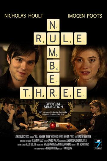 Правило №3 (2011)