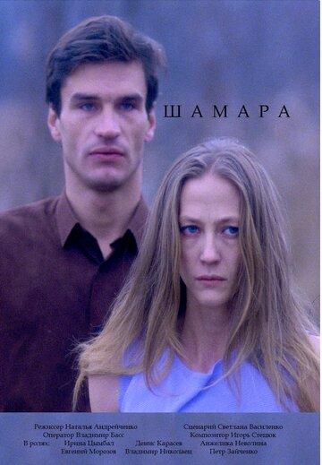 Шамара (1994)