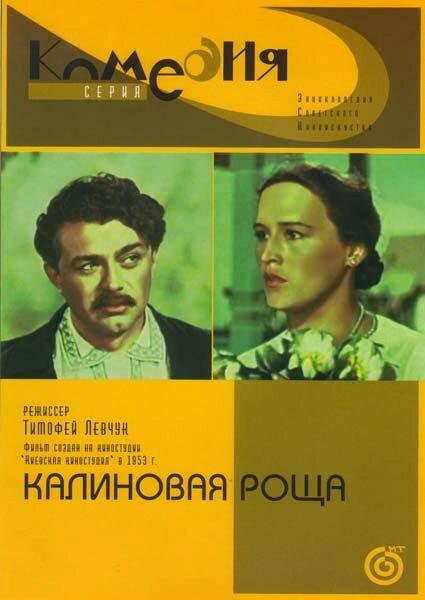 Фильмы Калиновая Роща