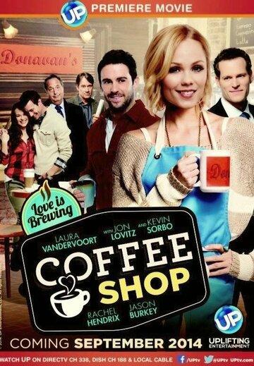 Кофейня (Coffee Shop)