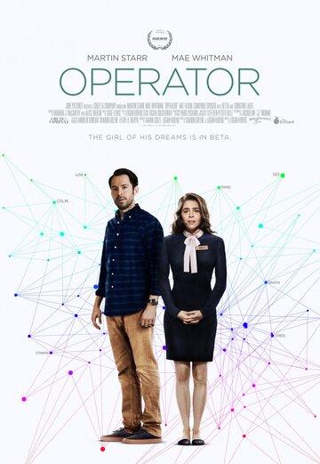 Постер             Фильма Оператор