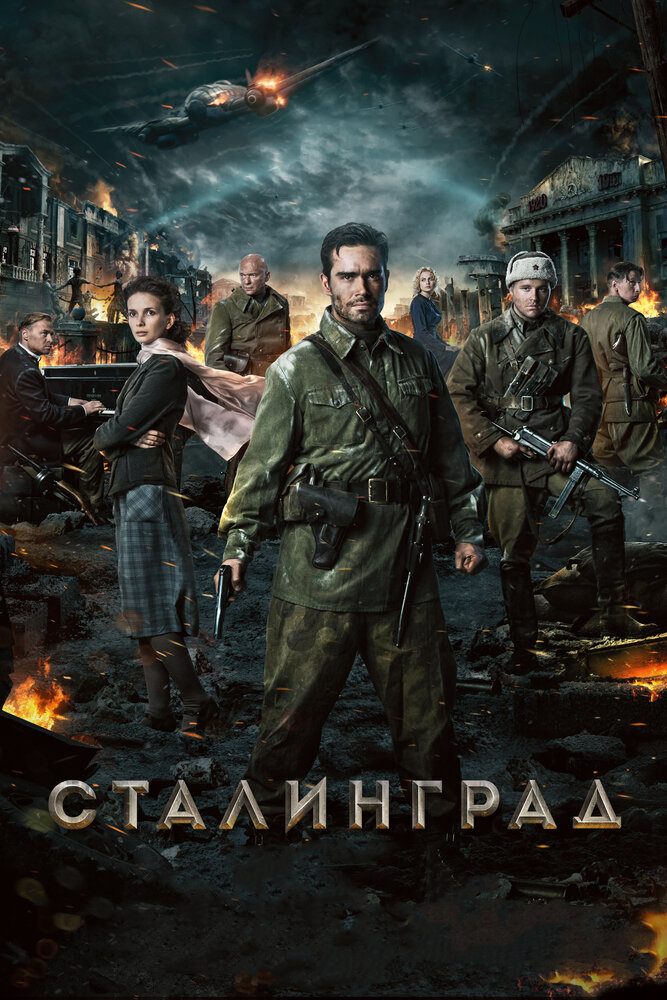 Сталинград Stalingrad 2013 3D