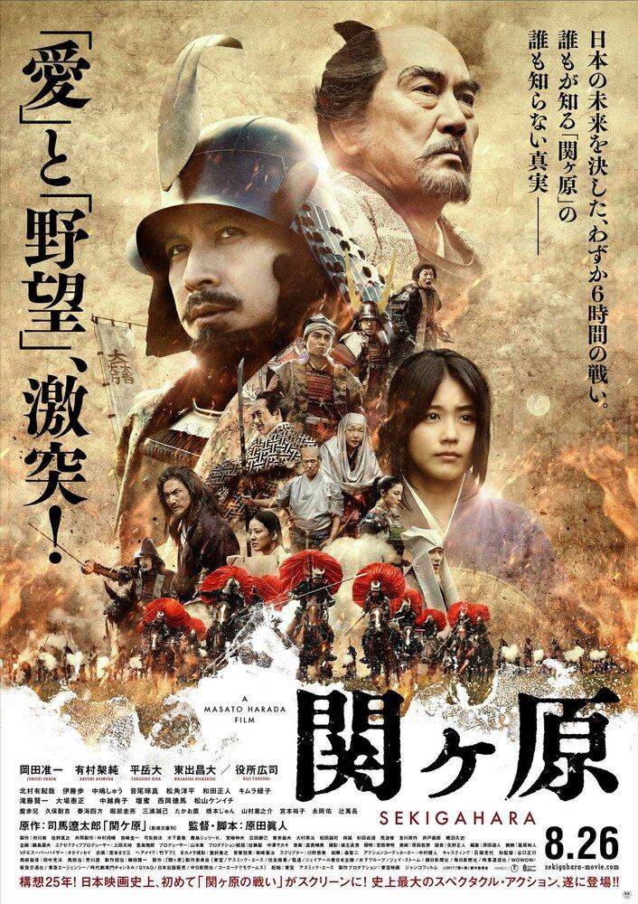 Фильмы Битва при Сэкигахара смотреть онлайн