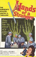 Руки незнакомца (1962)