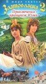 Златовласка (1988)