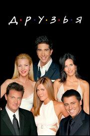 Друзья (1994)
