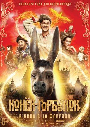 Конек-горбунок в кино 2021, афиша Крыма