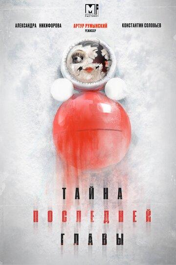 Постер к сериалу Тайна последней главы (2019)